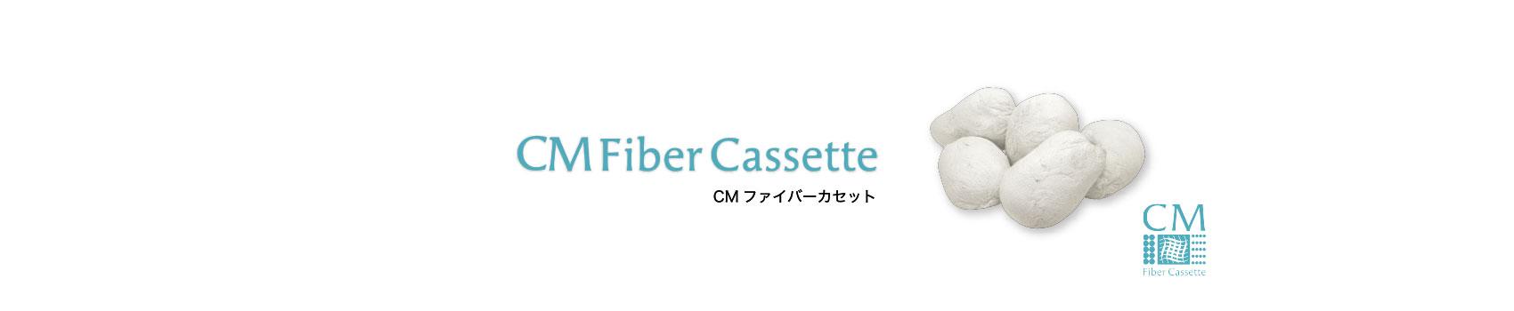 CM Fiber Cassette